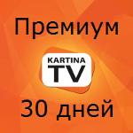 kartina_tv_30days