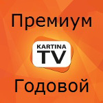 kartina_tv_year