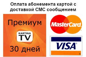Оплата Картина ТВ