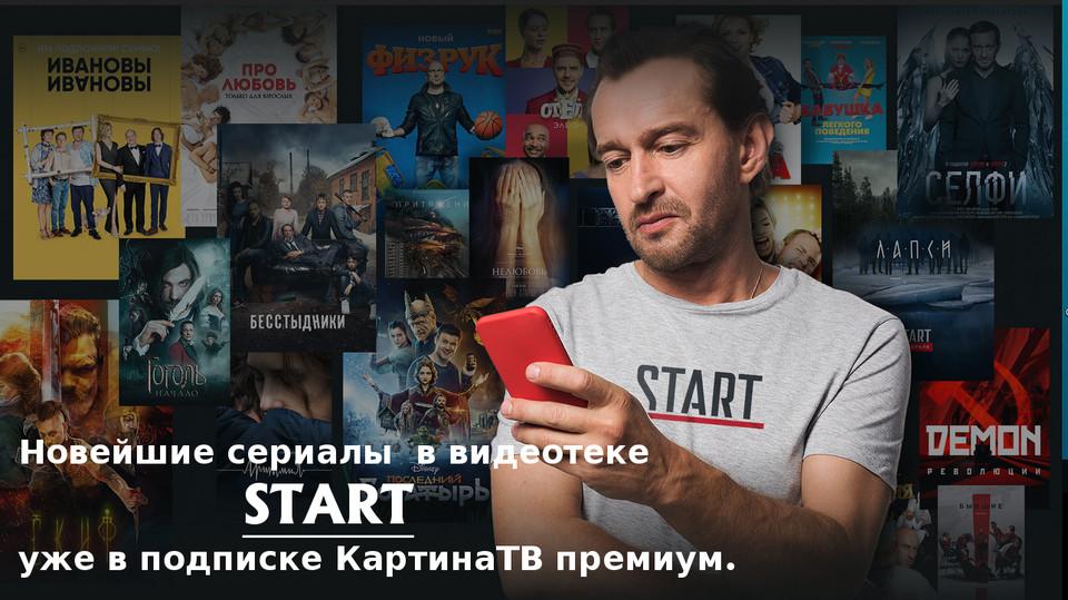 Kartina TV Start