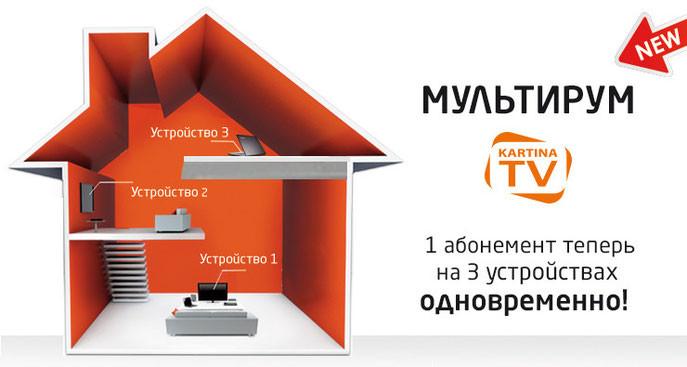 Kartina TV multiroom